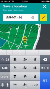 グラスト・オフィシャル・アプリのマップ画面のピン機能(クリックすると拡大表示)
