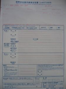 国際送金請求書兼告知書(口座あて送金用)